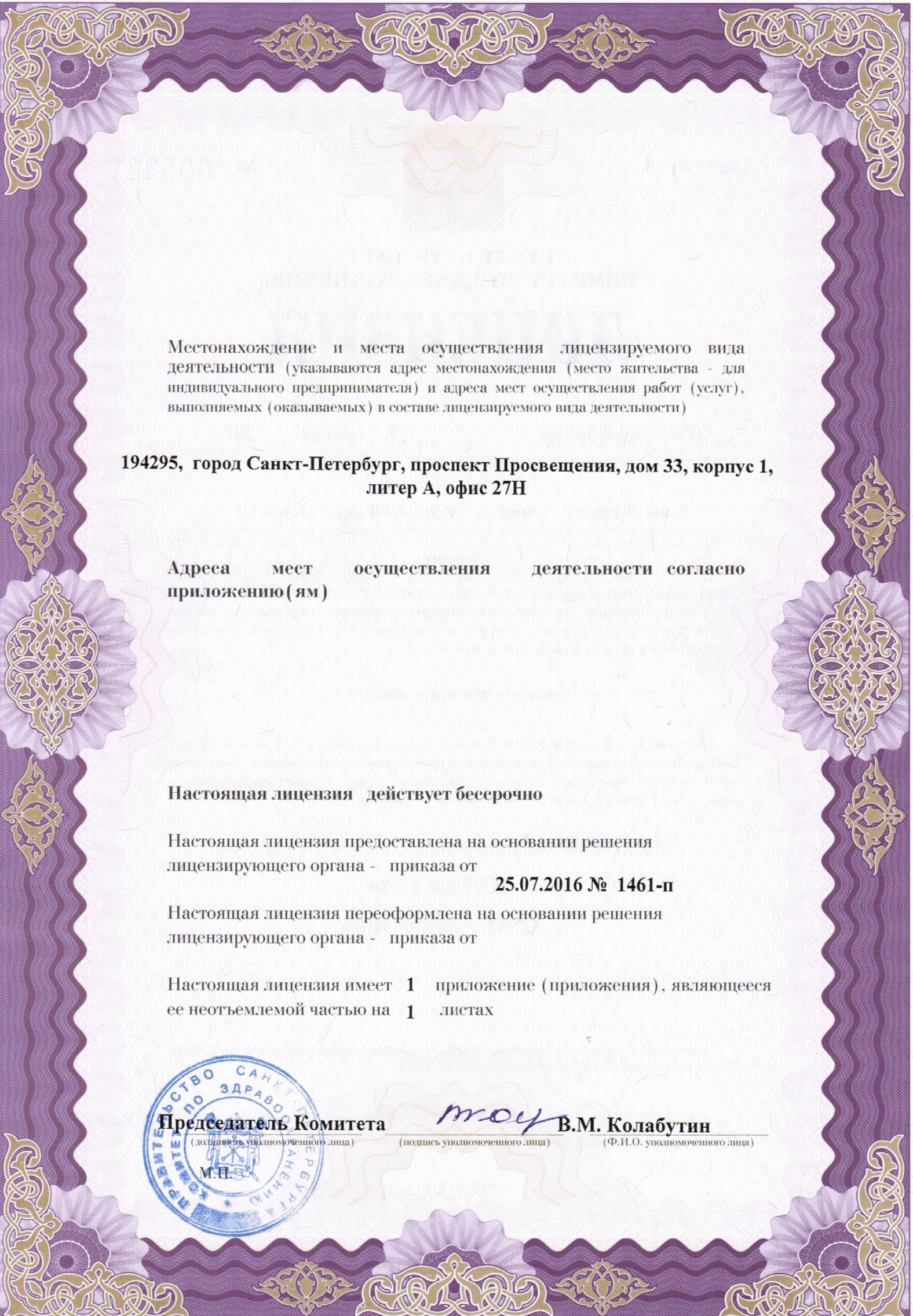 "Лицензия салона красоты ""Анри Матисс"""