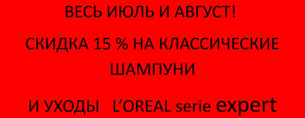"Скидка 15 %  на шампуни и уходы L'OREAL serie expert в салоне красоты ""Анри Матисс"""