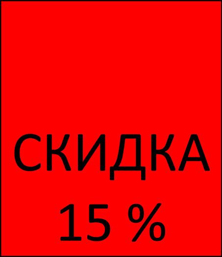 Красный ценник
