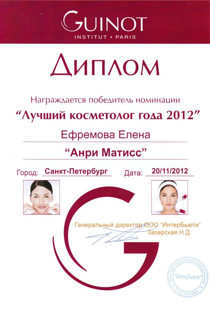 Диплом Елены Ефремовой