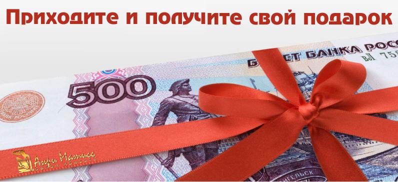 Приходите поскорей получить 500 рублей!