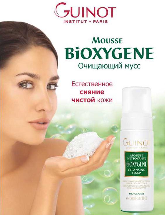 Новинка! Mousse Bioxygene.