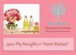 День Phy mongShe