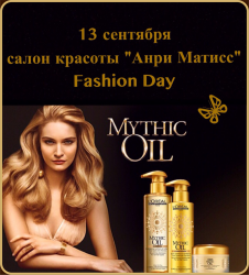 Fashion Day от L'orea
