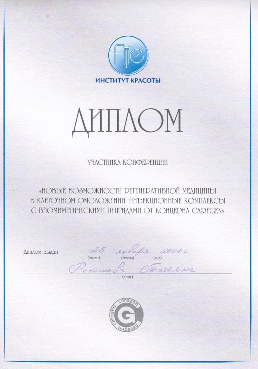 Дипломы и серификаты Татьяны Репешевой Дипломы и сертификаты  Новые возможности регенеративной медицины