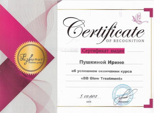 Сертификат BB Glow Treatment