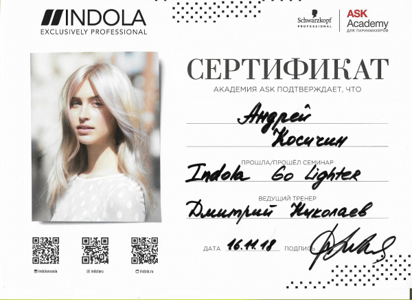 Сертификат академия ASK.INDOLA GO LIGHTER.